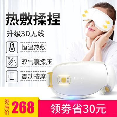 眼部按摩器护眼仪眼睛按摩仪缓解疲劳热敷视力保护震动眼罩眼保仪