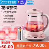 美 养生壶办公室小型加厚玻璃煮红茶壶家用多功能煮茶器YS15M211