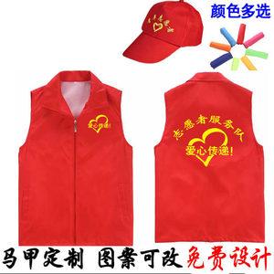 党员志愿者马甲定制印字logo义工公益活动工作衣服装广告宣传背心