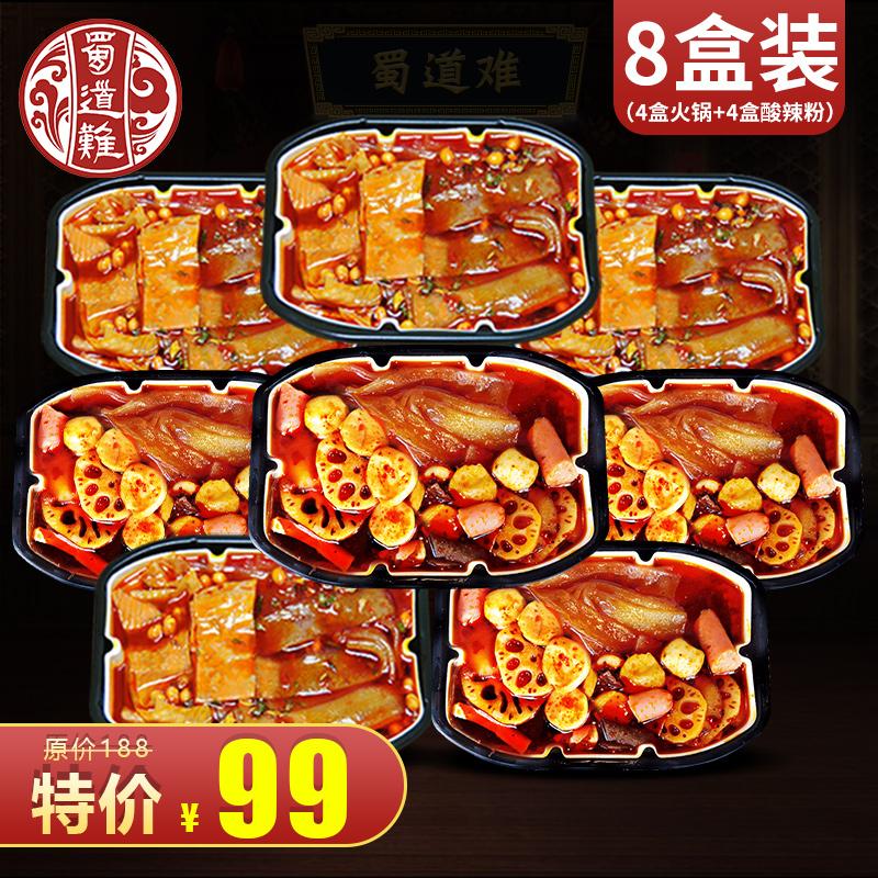 蜀道难懒人一箱重庆自助自热小火锅满188.00元可用89元优惠券
