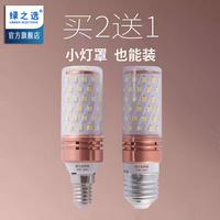超亮led灯泡三色变光e27E14小螺口12W玉米吊灯节能蜡烛泡家用光源