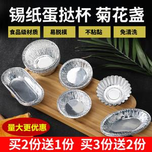 蛋挞杯锡纸杯铝箔蛋挞底托烘焙模具一次性蛋挞托布丁蛋挞模菊花盏