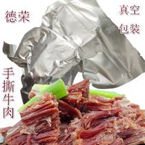 斤真空装下酒菜清真零食酱卤黄牛肉五香牛肉2袋5德荣牛肉手撕牛肉