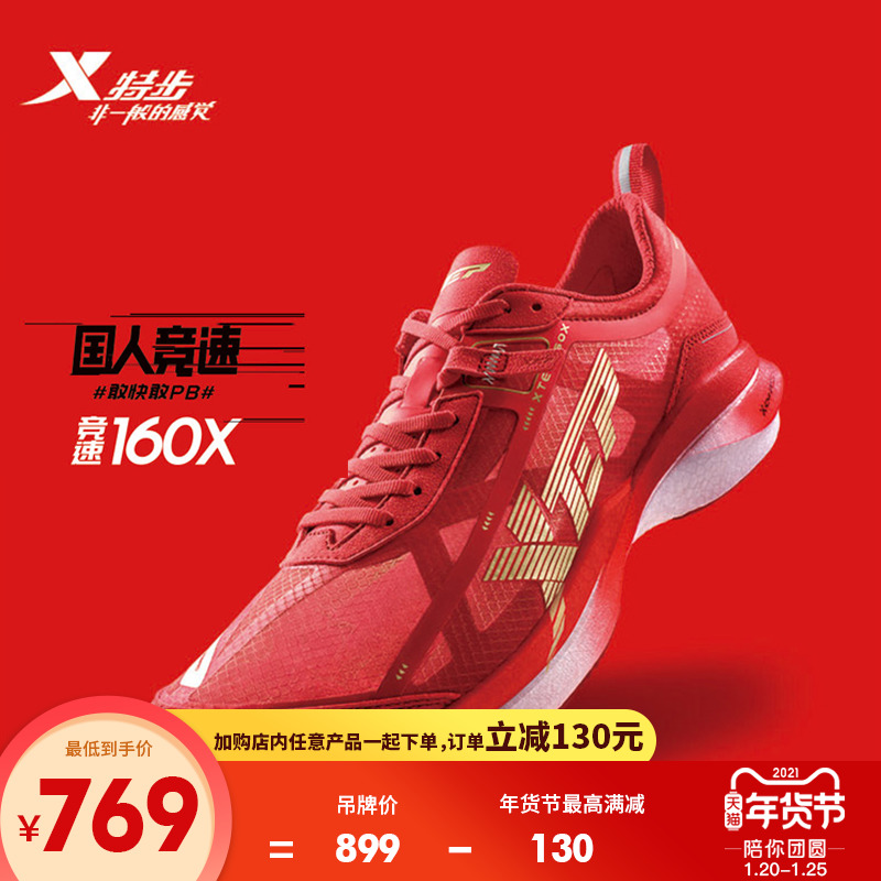 Racing 160X Xtep men's shoes women's shoes 2020 fall new professional champion marathon running shoes PB