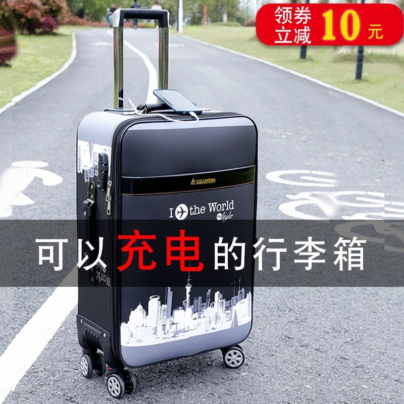 拉杆箱万向轮24寸男密码箱可充电行李箱女28寸大容量旅行箱皮箱10月17日最新优惠