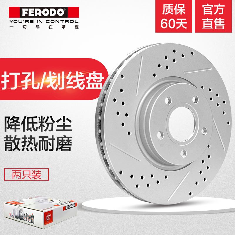 菲罗多打孔划线刹车盘DDF1970DSR/L-D适用雅阁八代思铂睿2.0 2.4