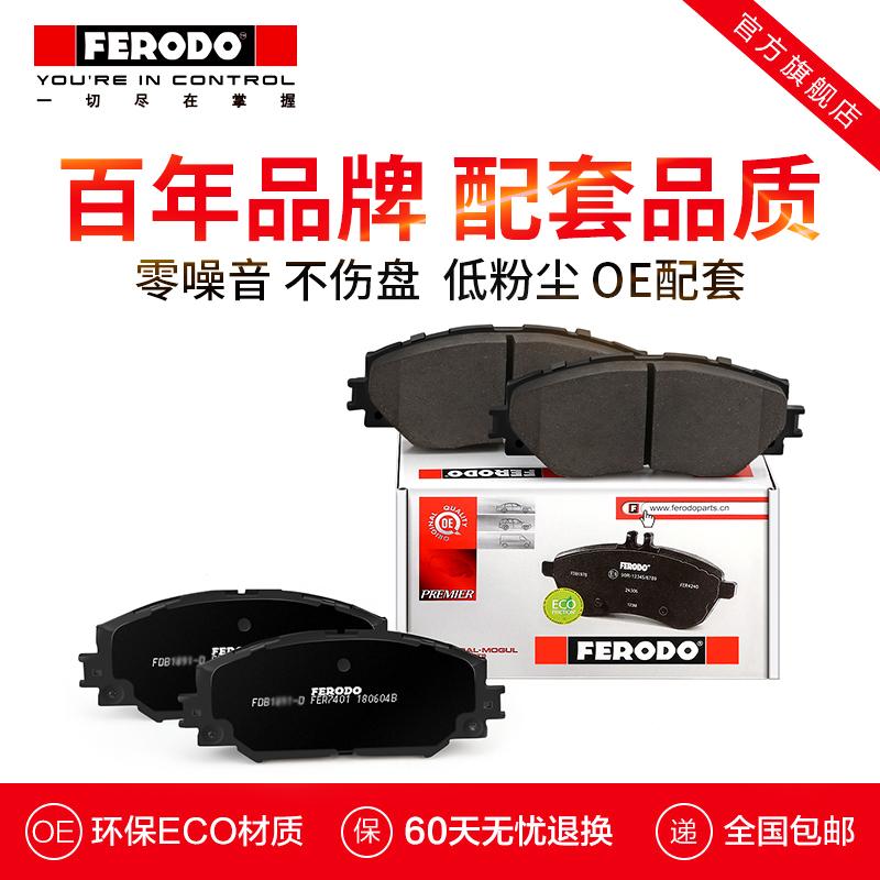 菲罗多后刹车片FDB4393适用奥迪A8TFSI S8 2.0 3.0 4.0 6.3W12,可领取元天猫优惠券