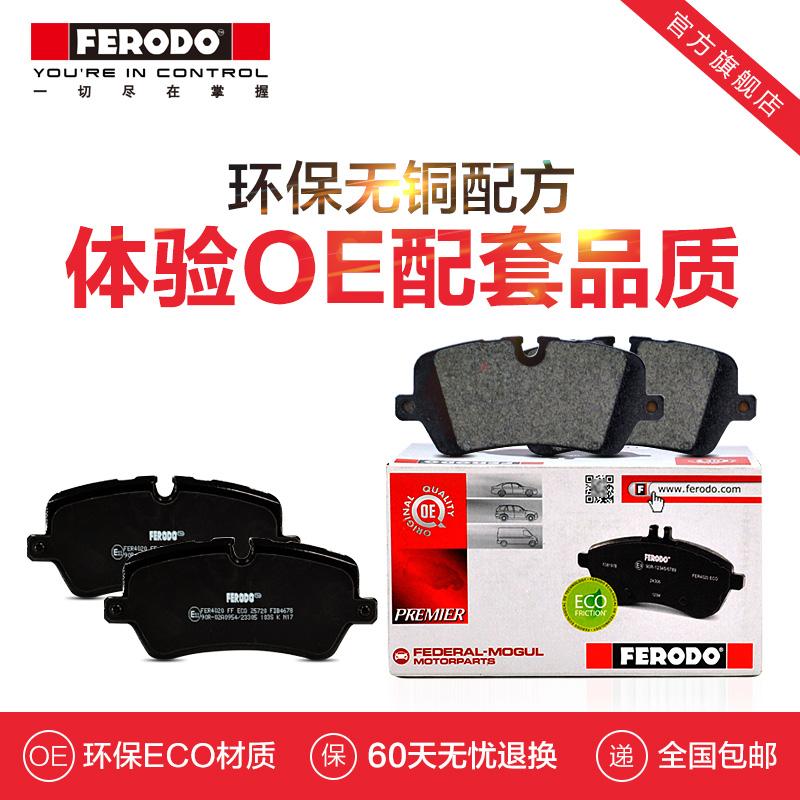 菲罗多前刹车片FDB4468适用奥迪A6 A7 A8L 2.0 2.8 3.0TFSI 4.0,可领取元天猫优惠券