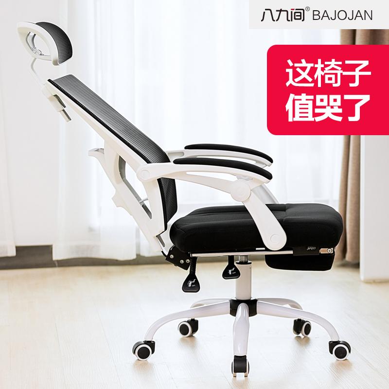 八九间电脑椅家用办公椅子老板椅护腰座椅凳子舒适电竞椅简约转椅