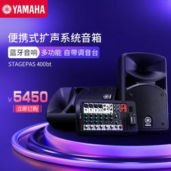 Yamaha/雅马哈STAGEPAS 400bt 600bt 便携多功能会议蓝牙音响音箱