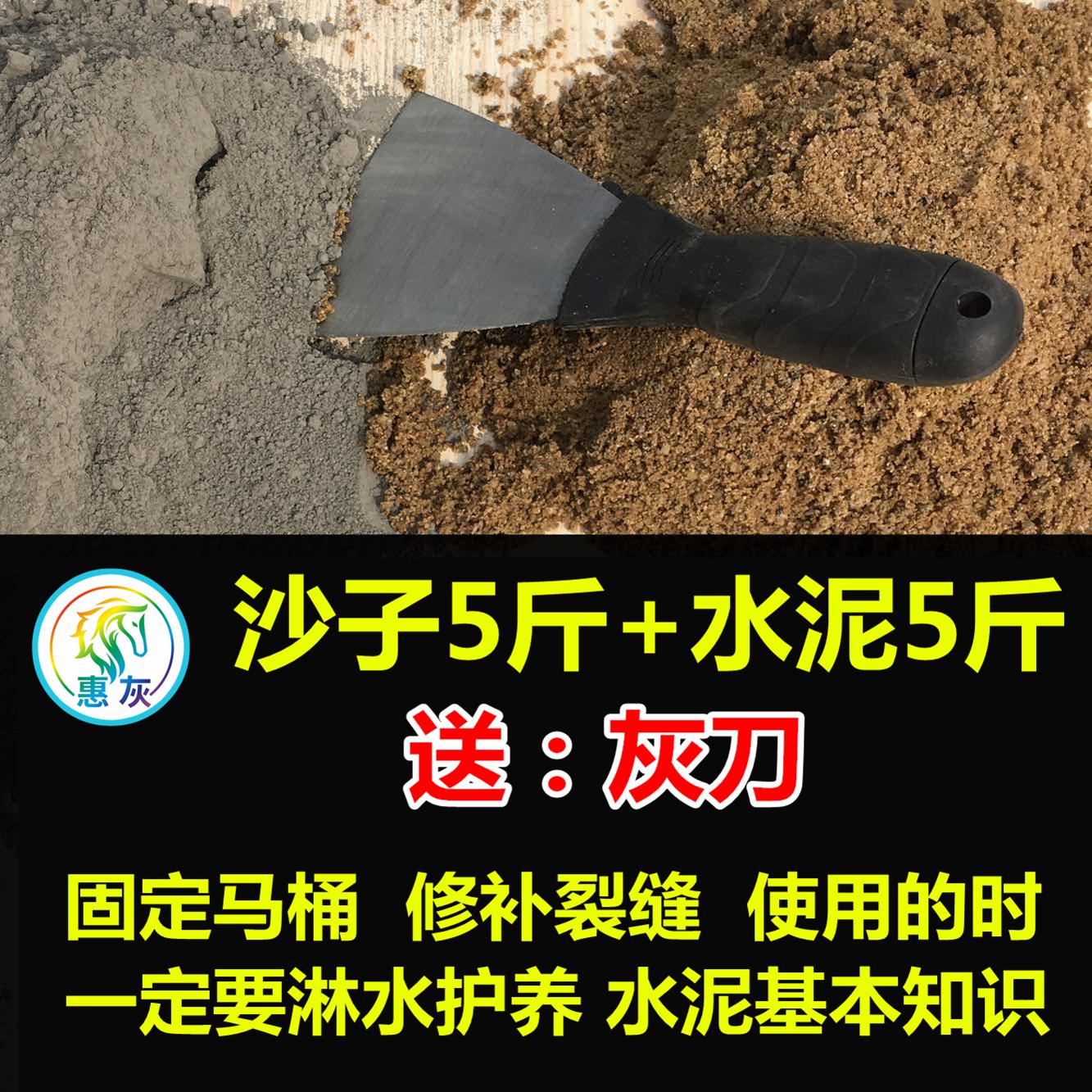 425好水泥包邮卫生间漏水修补水泥散装小包送黄沙补漏水泥包邮