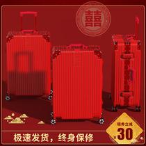 结婚行李箱陪嫁箱红色箱子拉杆箱女皮箱婚礼用密码新娘嫁妆箱一对