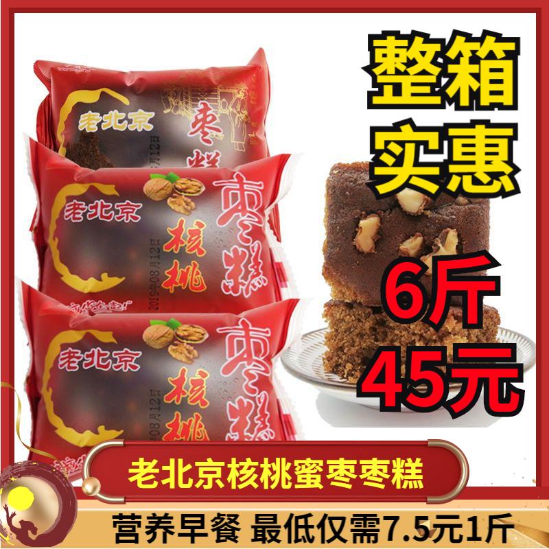老北京枣糕核桃枣糕面包营养早餐红枣泥糕点蛋糕整箱点心休闲零食