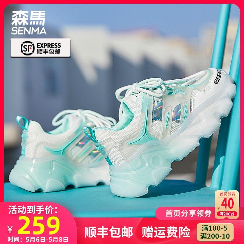 森马老爹鞋女2021夏季新款厚底增高网红透气彩色女鞋ins潮运动鞋269元