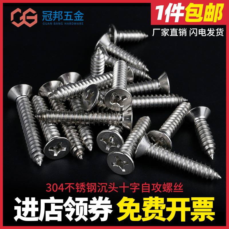 包邮 304不锈钢自攻螺丝钉 十字沉头螺钉 加长平头木螺钉M3M4M5M6