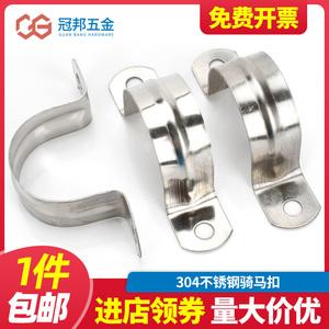 304不锈钢骑马卡扣夹线管夹水管卡半圆塑料管半边码紧固件固定
