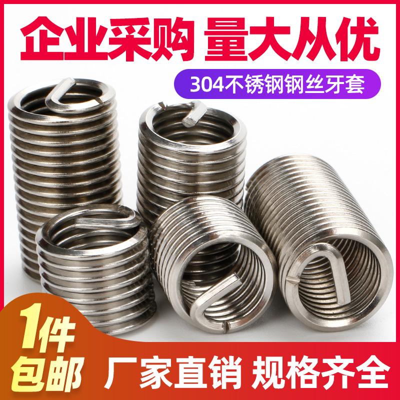 304不锈钢钢丝牙套/钢丝螺纹护套螺丝套标准件M2-螺纹钢(冠邦五金旗舰店仅售3.99元)