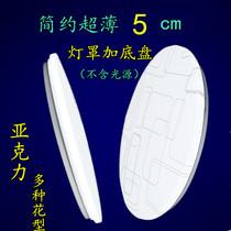 圆形吸顶简约现代卧室灯具配件套件包邮led亚克力超薄灯罩外壳