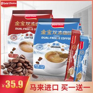 马来西亚原装进口金宝双冻咖啡粉