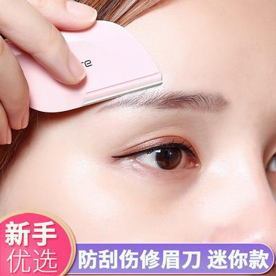 好工具修眉刀女套装男初学者刀片刮眉刀全套修眉神器眉毛刀安全型