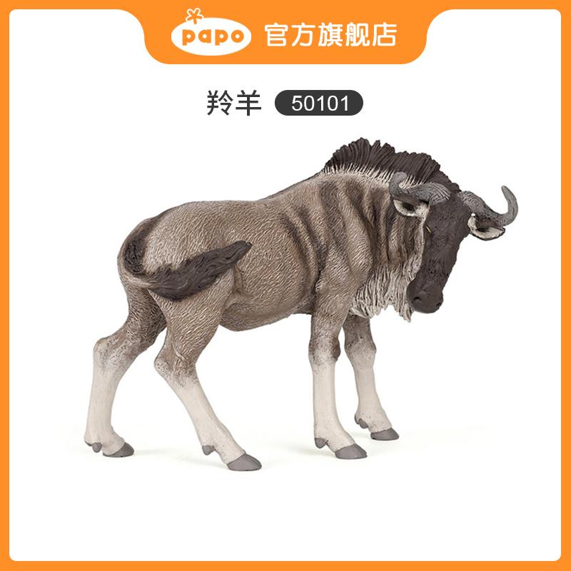 法国papo 仿真野生动物塑胶模型角马牛羚羚羊收藏玩偶兴趣模玩