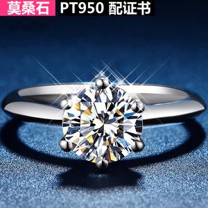 Pt950铂金莫桑石钻戒女1克拉钻石戒指求婚结婚经典六爪情侣对戒指