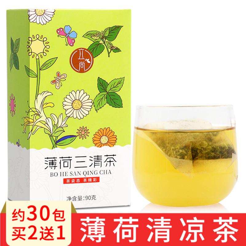 买2送1立尚薄荷茶三清茶荷叶桑叶菊花茶麦芽金银花组合花茶袋泡茶