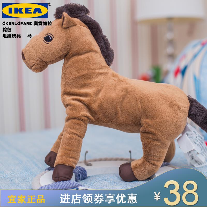 宜家奥肯帕拉儿童玩偶毛绒玩具马