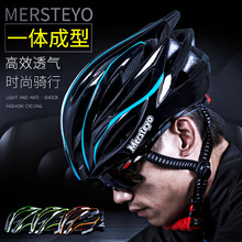 Mountainous bicycle riding helmet for men and women bicycle safety helmet for road bicycle bicycle riding protective bicycle hat equipment