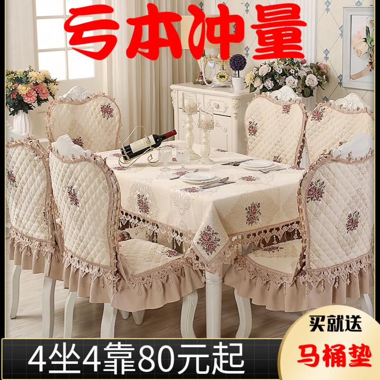 Скатерти и чехлы для стульев Артикул 564382688311