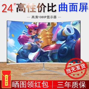 全新显示器电脑台式24寸液晶电竞显示屏27寸高清曲面屏幕19英寸