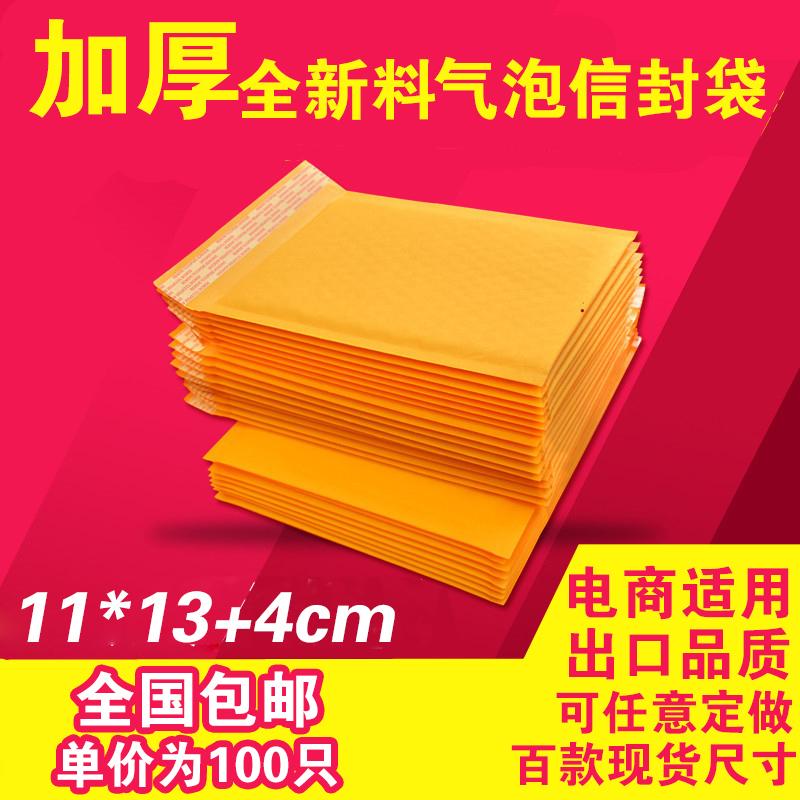 11*13cm(100 только ) утепленный Сумка для конвертов пузыря желтый кожаный Конверт бумажного мешка пакет Пузырьковая почта
