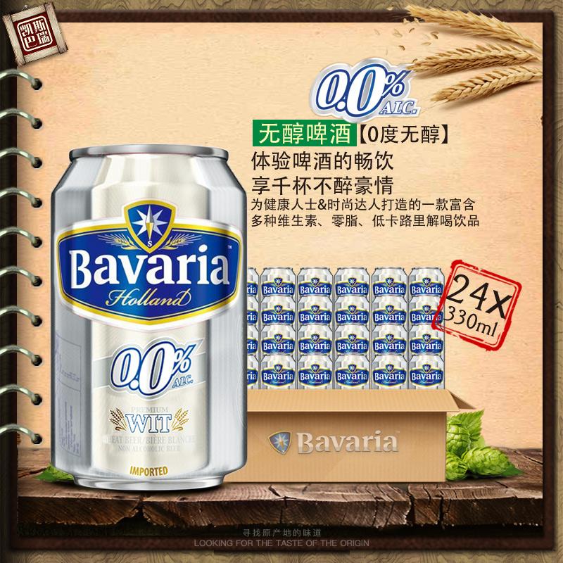 荷兰Bavaria宝华丽宝华利0度无醇啤酒原味小麦白啤24听0酒精啤酒