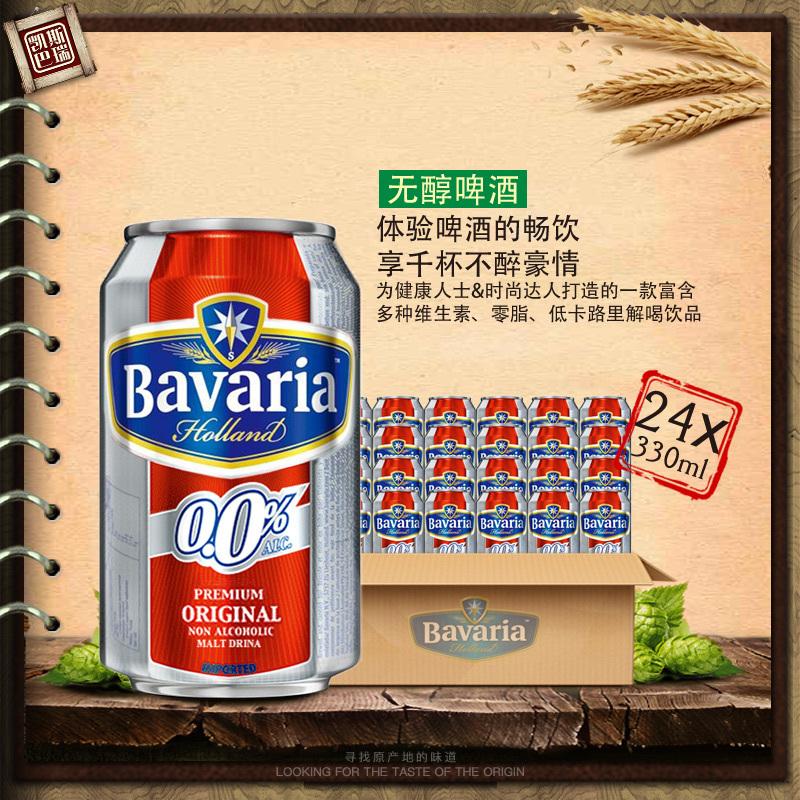 荷兰Bavaria宝华丽宝华利0度无醇啤酒淡色啤酒24听0酒精脱醇啤酒