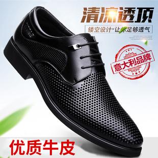 男夏季 商务休闲鞋 韩版 男鞋 男士 正装 子 镂空透气皮鞋 真皮凉鞋 夏天鞋