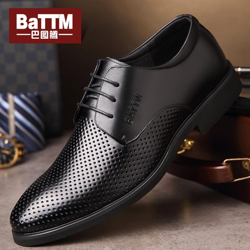 巴图腾夏季新款男士商务皮鞋真皮透气镂空休闲皮凉鞋系带正装男鞋