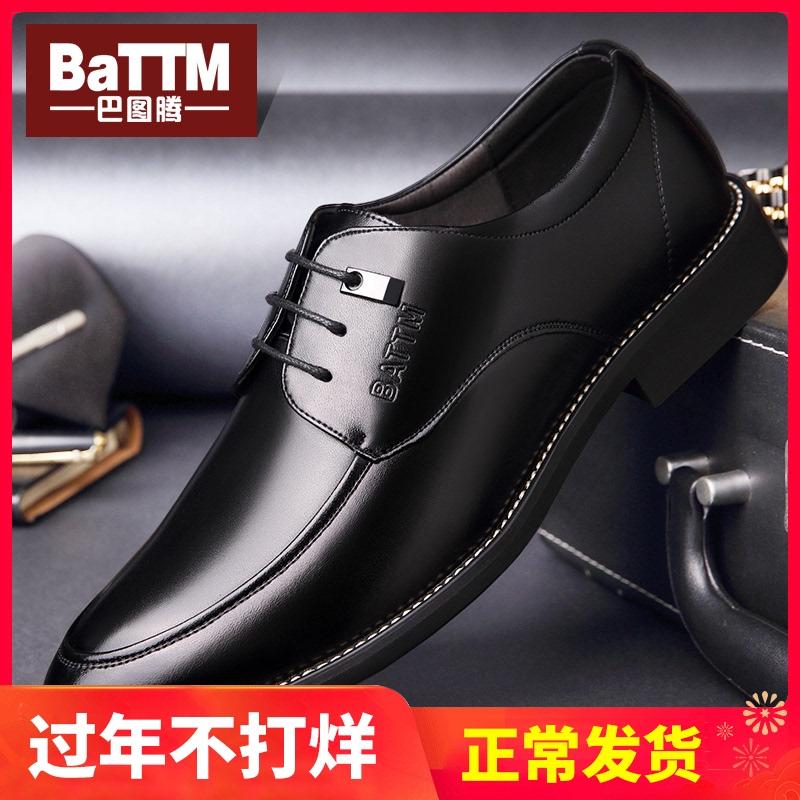 巴图腾冬季男士休闲真皮内增高男鞋