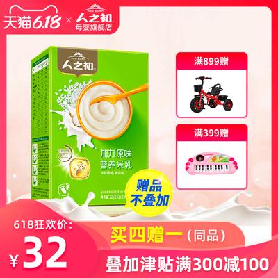 【集四赠一】人之初加力原味营养米乳 婴幼儿辅食 米粉 225克盒装