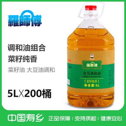 【抢先加购】罗师傅菜籽调和油纯香5Lx200菜籽油大豆油食用油批发