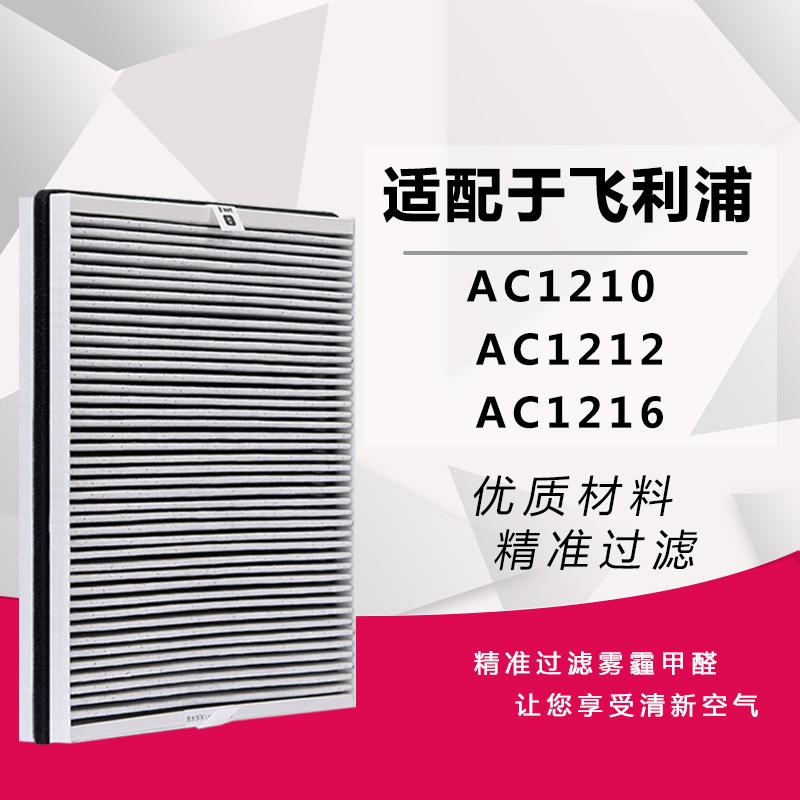 适配飞利浦空气净化器过滤网AC1210/AC1212/AC1216滤芯FY1417套装