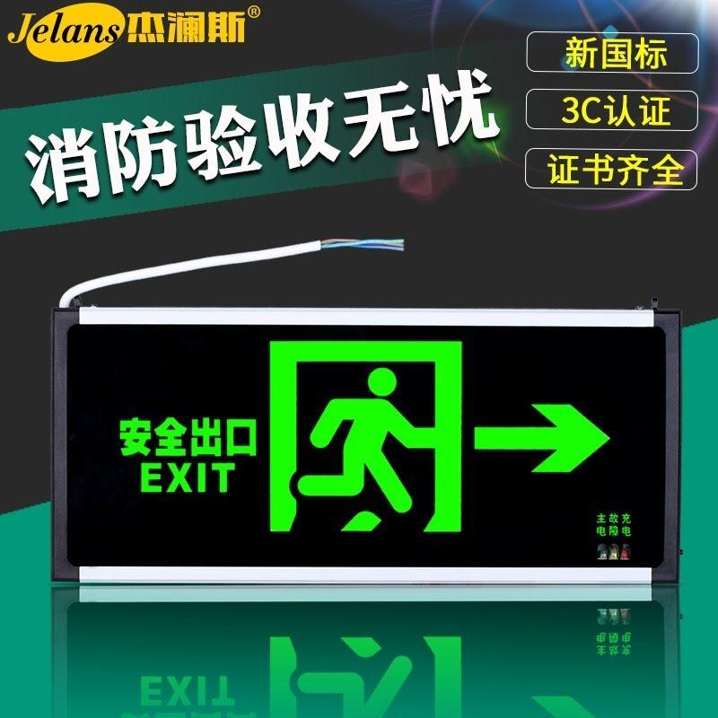 New 220 V double sided safety sign national standard sign fire escape exit sign escape sign Hotel