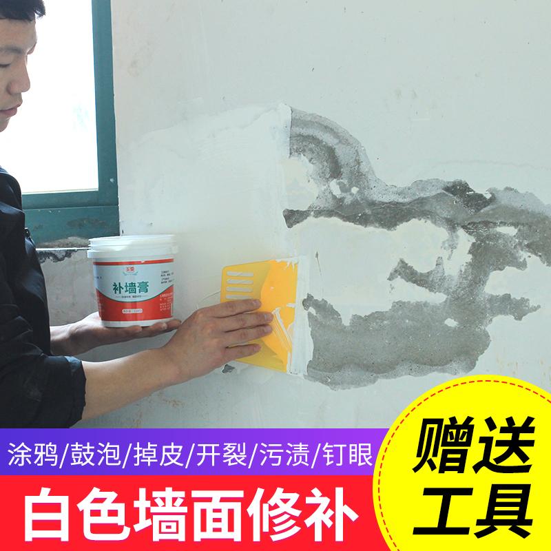 补墙膏家用防水防霉防潮白色墙壁翻新墙体乳胶漆修复神器墙面修补