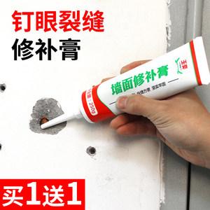 墙面修补膏补墙家用白色墙壁裂缝墙洞钉眼门框修复膏补上墙腻子膏