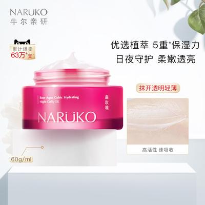 Niu Ersen Rose Jelly Mask Sleeping Mask Disposable Moisturizing Moisturizing Brightening Complexion Repairing Water Locking Translucent Night