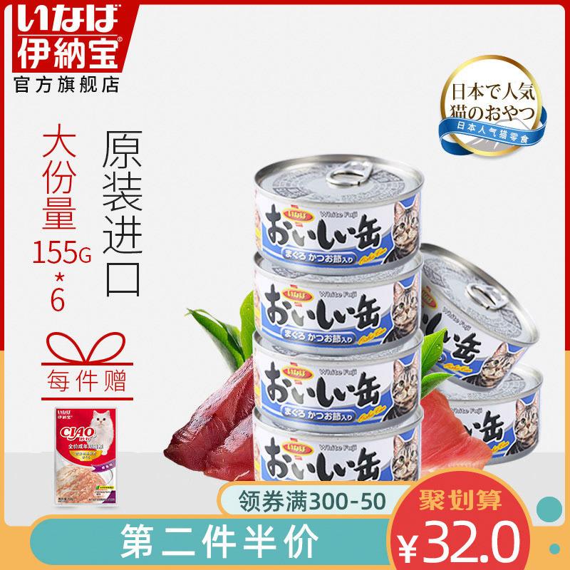 伊纳宝猫罐头主食罐增肥营养泰国进口金枪鱼猫零食成猫粮155g6罐