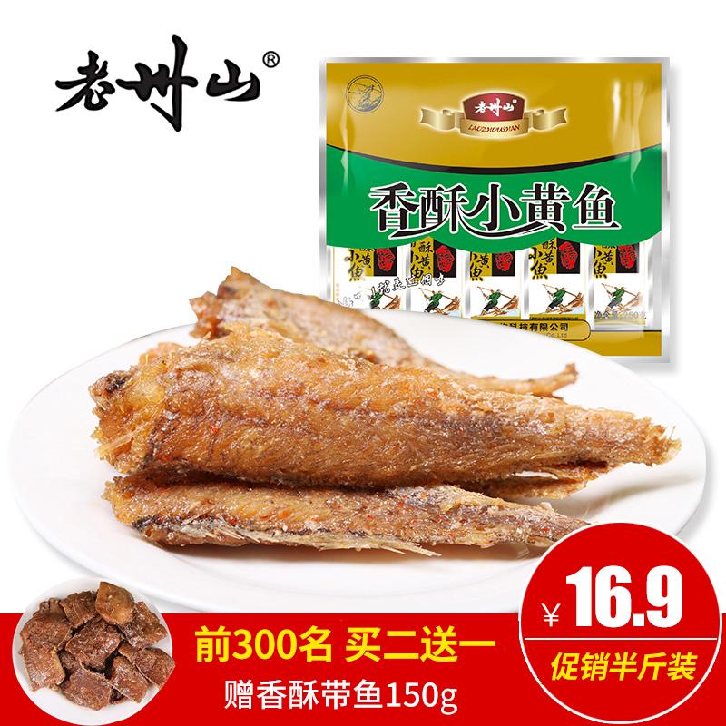 舟山特产海鲜鱼干开袋即食熏鱼小吃零食250g香酥小黄鱼香辣烤鱼片