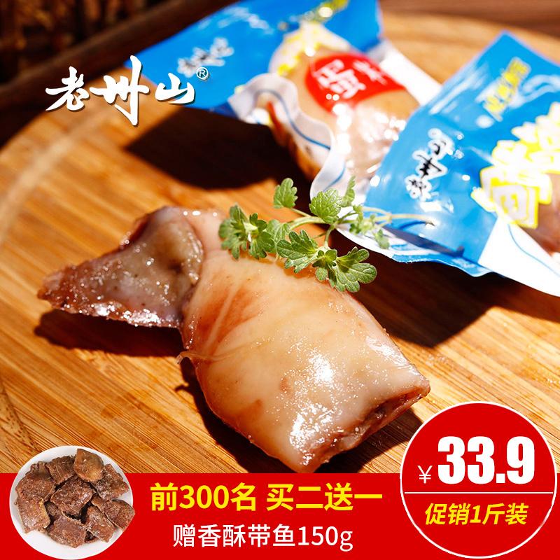 天天特价老州山鱿鱼仔500g舟山特产海鲜零食休闲小吃熟即食墨鱼仔
