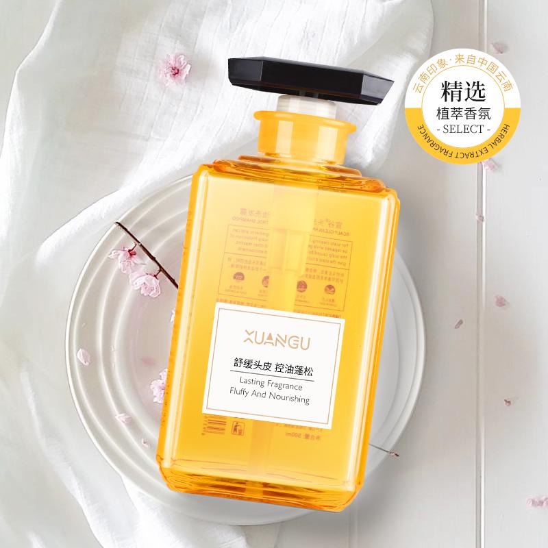 宣谷 网红同款印象香水型洗发水持久留香男女控油蓬松洗头发露膏