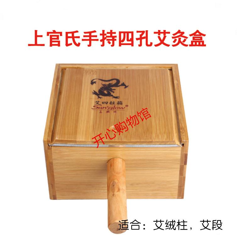 四柱加厚艾灸盒竹制腰背艾灸盒上官氏竹四孔艾灸箱艾灸仪器温灸仪