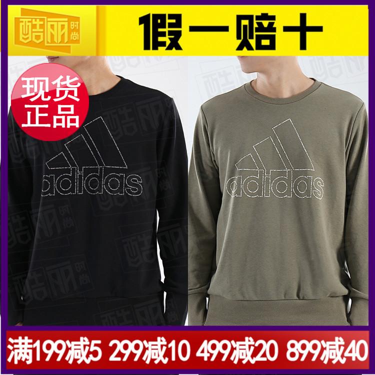 阿迪达斯卫衣男 Adidas运动圆领套头衫2018秋季新款DI0273 DT2496